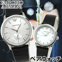 【BOX訳あり】 【送料無料】 EMPORIO ARMANI エンポリオアルマーニ ペアウォッチ 革ベルト レザー 黒 ブラック 銀 シルバー 白蝶貝 メンズ レディース 腕時計 時計 watch AR9111 海外モデル 誕生日プレゼント ギフト