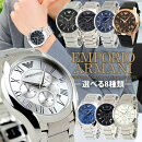 【送料無料】EMPORIOARMANIエンポリオアルマーニメンズ腕時計メタルクロノグラフ黒ブラック青ネイビー茶ブラウン銀シルバー選べる誕生日プレゼント男性ギフト海外モデル