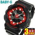 商品到着後、レビューを書いて3年保証 CASIO カシオ baby-G ベビーG BA-110SN-1A デジアナ クオーツ レディース 赤黒 レッドブラック BA-110 Series 腕時計 海外モデル