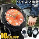 ネコポス送料無料 シチズン Q&Q 腕時計 時計 10気圧防水 メンズ レディース キッズ 子供 チプシチ チー...