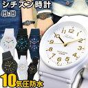 【ネコポスで送料無料】シチズン Q&Q 腕時計 レディース 防水 10気圧 メンズ チプシチ ファル...