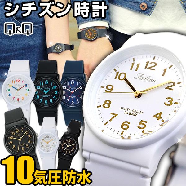 ネコポスシチズンQ&Q腕時計レディースキッズ10気圧防水メンズチプシチファルコンペアウォッチFALCONVP46VS04VP47