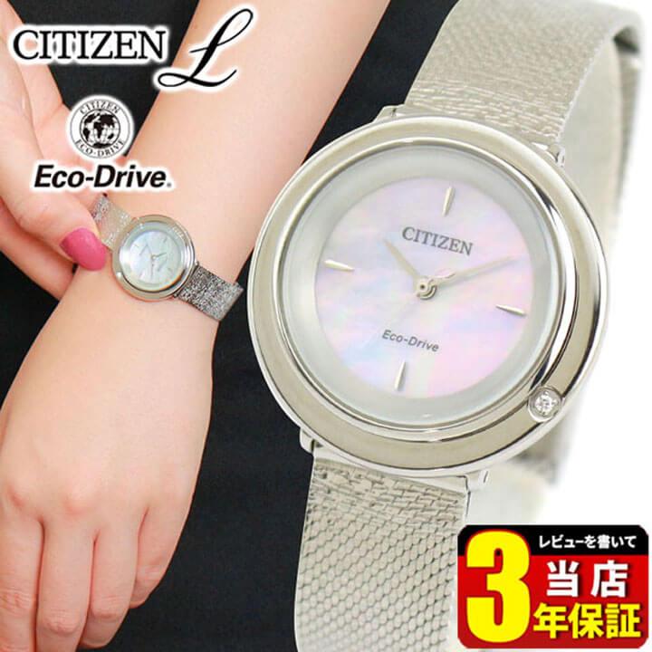 腕時計, レディース腕時計  EM0640-91D CITIZEN