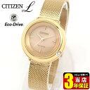 【送料無料】シチズン エル エコドライブ レディース 腕時計 EM0643-92X メタル CITI