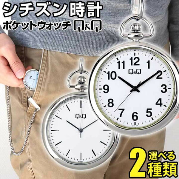 ネコポスシチズンQ&Q懐中時計CITIZENメンズレディース時計ポケットウォッチオープンフェイスアンティーク吊り下げ提げ時計ホワ