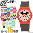 ネコポス送料無料 シチズン Q&Q 腕時計 レディース キッズ ウォッチ Disney ディズニー コレクション TS...