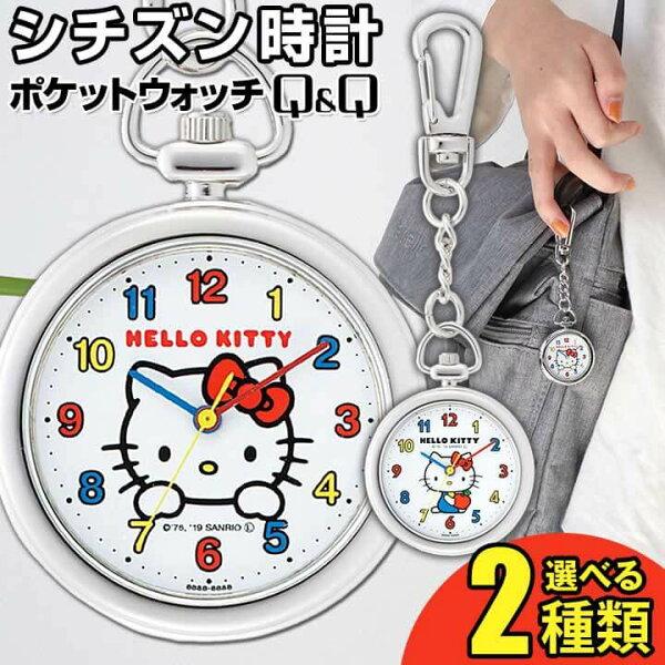 ネコポスシチズンQ&Q懐中時計オープンフェイスポケットウォッチキーホルダー型レディースキッズ子供キーホルダー時計HELLOKIT