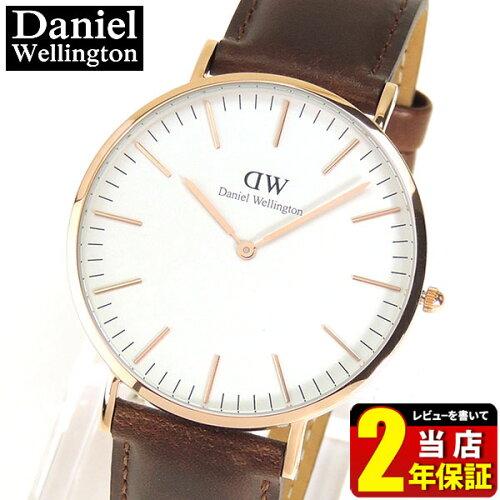 ★送料無料 Daniel Wellington ダニエルウェリントン 時計 おしゃれ 北欧ブランド メンズ 腕時計 ...