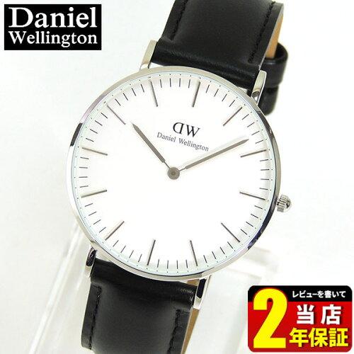 Daniel Wellington ダニエルウェリントン 36mm メンズ レディース 腕時計 男女兼用 レザー 革ベル...