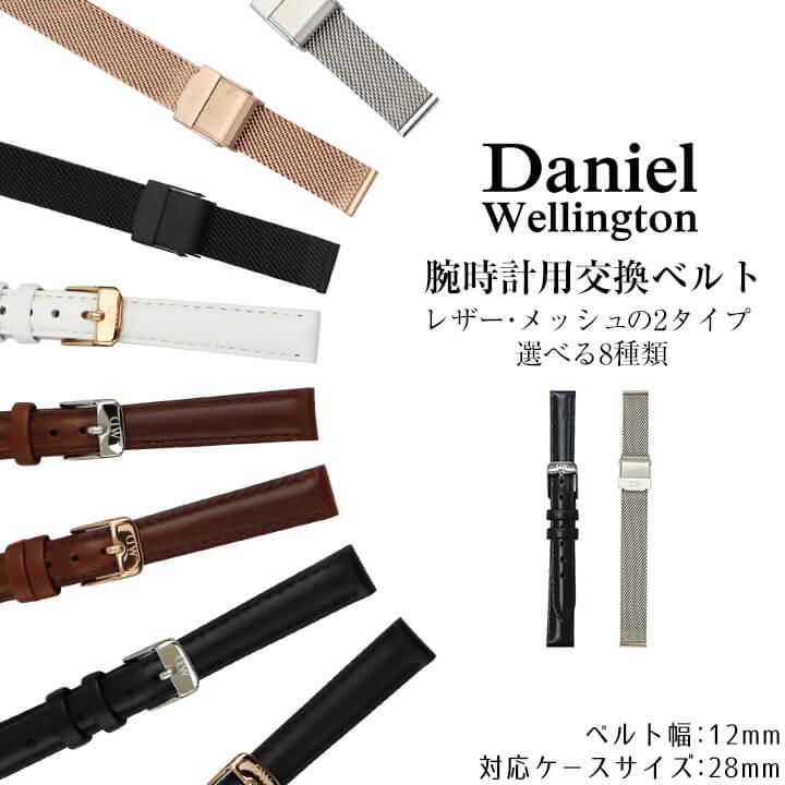 腕時計用アクセサリー, 腕時計用ベルト・バンド  12mm Daniel Wellington 12mm dw