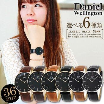 DanielWellingtonダニエルウェリントン選べる7種類DANIEL-BK-SELECT2海外モデルメンズレディース腕時計男女兼用ユニセックス革バンドレザークオーツアナログ