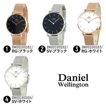 DanielWellingtonダニエルウェリントンクラシックペティットメルローズスターリング32mmメッシュベルトレディース腕時計黒ブラック白ホワイト銀シルバーピンクゴールド