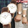 Daniel Wellington ダニエルウェリントン ペアウォッチ 2本セット 36mm 40mm レザー メンズ レディース 腕時計 男女兼用 時計 レザーベルト 茶色系 海外モデル ギフト