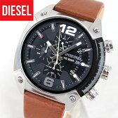 ★送料無料 DIESEL ディーゼル DZ4296 海外モデル OVERFLOW オーバーフロー メンズ 腕時計時計 茶色 レザー ブラウン×ブラック クロノグラフ 誕生日 ギフト
