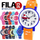 FILAフィラキッズ腕時計子供用ポリウレタンクオーツアナログ黒ブラック白ホワイト赤レッド青ネイビーピンク選べる11種類海外モデル