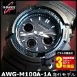 商品到着後レビューを書いて3年保証 CASIO カシオ Gショック G-SHOCK 電波 ソーラー ソーラー電波時計 メンズ 腕時計 新品 時計 多機能 防水 AWG-M100A-1A 海外モデル