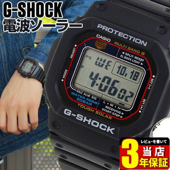 【CASIO】カシオG-SHOCK【Gショック】GW-M5610-1世界6局電波受信可能マルチバンド6搭載タフソーラー電波時計海外モデル【_包装】メンズ腕時計