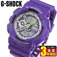 商品到着後レビューを書いて3年保証 CASIO カシオ G-SHOCK Gショック GA-110DN-6A 海外モデル DustyNeonSeries ダスティネオンシリーズ メンズ 腕時計時計パープル 紫 スポーツ 誕生日 ギフト