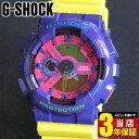 【BOX訳あり】【送料無料】 CASIO カシオ G-SHOCK Gショック GA-110HC-6A パープル 紫 イエロー Hyper Colors ハイパーカラーズ メンズ 腕時計 時計 ウォッチスポーツ 誕生日 父の日 ギフト 商品到着後レビューを書いて3年保証