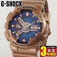 ★送料無料 CASIO カシオ G-SHOCK ジーショック Sシリーズ GMA-S110GD-2A 海外モデル メンズ ユニセックス 腕時計 ウォッチ アナログ デジタル 青 ブルー 金 ピンクゴールド