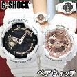ペアBOX付き ★送料無料 オリジナルペアウォッチ ペア CASIO カシオ G-SHOCK Gショック ベビーG Baby-G 腕時計 メンズ レディース ペア GA-110RG-7A BA-110-7A1 ホワイト 白 海外モデル