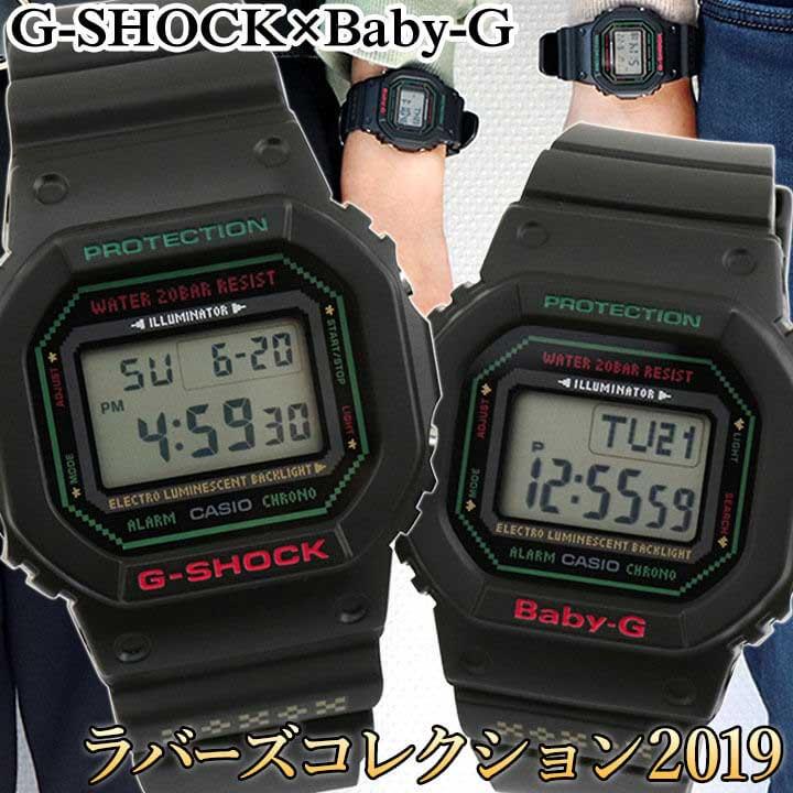 腕時計, ペアウォッチ CASIO 2019 G-SHOCK G Baby-G G LOV-19B-1