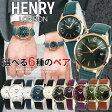 ペアBOX付き ★送料無料 HENRY LONDON ヘンリーロンドン ペアウォッチ レザー メンズ レディース 腕時計 ブラック ホワイト グリーン ハイゲート ストラトフォード