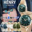 ペアBOX付き ★送料無料 HENRY LONDON ヘンリーロンドン ペアウォッチ メッシュベルト メンズ レディース 腕時計 ホワイト グリーン ブルー ハイゲート ストラトフォード