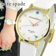 ★送料無料 KateSpade ケイトスペード クオーツ 1YRU0765 海外モデル NEW YORK ニューヨーク レディース 腕時計 ウォッチ 白 ホワイト 金 ゴールド