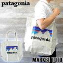 【ネコポスで送料無料】 patagonia パタゴニア Market Tote マーケット・トート メンズ レディース バッグ トートバッグ アイボリー グレー ストーン 通学 アウトドア おしゃれ 59280 SHBL FA17 並行輸入品