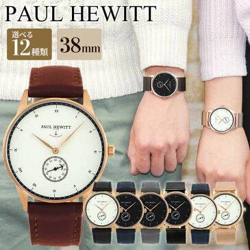 PAUL HEWITT ポールヒューイット 腕時計 Signature Line シグネイチャーライン 38mm 海外モデル レディース ウォッチ レザー 革ベルト メタル メッシュ ステンレス アナログ カジュアル ブラック ブラウン 誕生日 女性 母の日 ギフト プレゼント