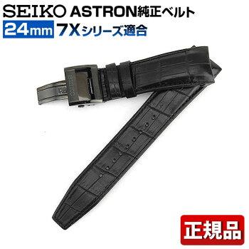 SEIKOセイコーASTRONアストロン交換替えバンドクロコダイル幅24mmR7X04DC国内正規品黒ブラックSBXA033SBXA035ABXA037