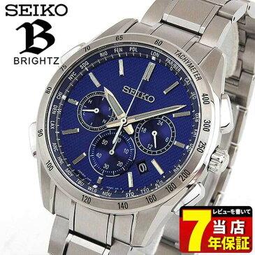 セイコー ブライツ フライトエキスパート 腕時計 SEIKO BRIGHTZ メンズ ソーラー 電波 電波ソーラー クロノグラフ SAGA191 国内正規品 ウォッチ 青 ブルー シルバー 誕生日 男性 ギフト プレゼント フォーマル