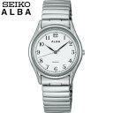 SEIKO セイコー ALBA アルバ AQGK439 国内正規品 メンズ 腕時計 ウォッチ メタル バンド クオーツ アナログ 白 ホワイト 銀 シルバー 商品到着後レビューを書いて7年保証 誕生日プレゼント 男性 ギフト ブランド