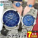 SEIKO セイコー WIRED WIRED f ワイアード エフ ソーラーコレクション ペアウォッチ ペアスタイル 国内正規品 メンズ レディース 腕時計 青 ブルー シルバー 誕生日プレゼント ギフト Pair watch ブランド