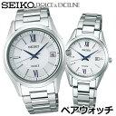 SEIKO セイコー DOLCE  EXCELINE ドルチェエクセリーヌ メンズ レディース ペアウオッチ 腕時計 チタン メタル 電波ソーラー シルバー ブルー 国内正規品 Pair watch ギフト ブランド