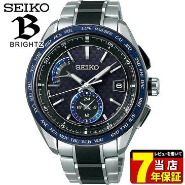 SEIKO セイコー BRIGHTZ ブライツ FLIGHT EXPERT フライトエキスパート SAGA261 メンズ 腕時計 チタン メタル 電波ソーラー 黒 ブラック 銀 シルバー ブルー 国内正規品 誕生日 男性 ギフト プレゼント ブランド