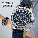 SEIKO セイコー SPIRIT スピリット SBTR019 メンズ 腕時計 革ベルト レザー クロノグラフ クオーツ アナ...