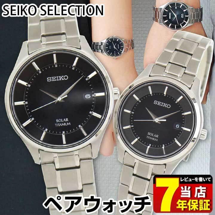 腕時計, ペアウォッチ BOX SEIKO SELECTION SBPX103 STPX043 Pair watch
