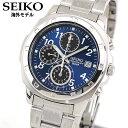 SEIKO セイコー 逆輸入 メンズ 腕時計時計 薄型 クロノグラフ SND193P1 正規海外モデル ブルー文字板 日本製ムーブメント 誕生日プレゼント 男性 ギフト ブランド