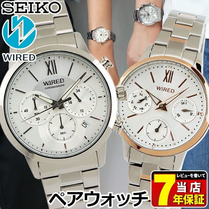 腕時計, ペアウォッチ BOXSEIKO WIRED PAIR STYLE Pair watch