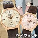 SEIKO セイコー PRESAGE プレザージュ メンズ レディース 腕時計 ペア ペアウォッチ レザー 革ベルト 機械式 メカニカル 自動巻き アナログ SARY132 SRRY028 ブラウン ピンク ゴールド 国内正規品