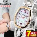 SEIKO SELECTION セイコー セレクション 20