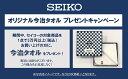 【今治タオル付き】SEIKO セイコー PRESAGE プレザージュ ベーシックライン メンズ 腕時計 メタル 機械式 メカニカル 自動巻き 黒 ブラック 銀 シルバー 誕生日 男性 ギフト プレゼント SARY149 国内正規品 3