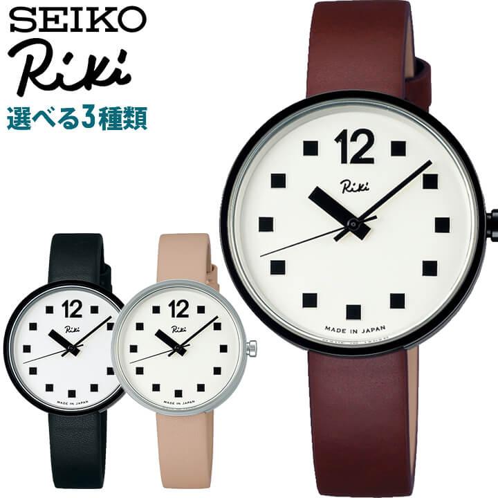 SEIKO セイコー ALBA アルバ Riki リキ レディース 腕時計 牛皮革 カーフ 黒 ブラック 白 ホワイト 茶 ブラウン ベージュ 誕生日プレゼント 女性 ギフト 国内正規品 商品到着後レビューを書いて7年保証