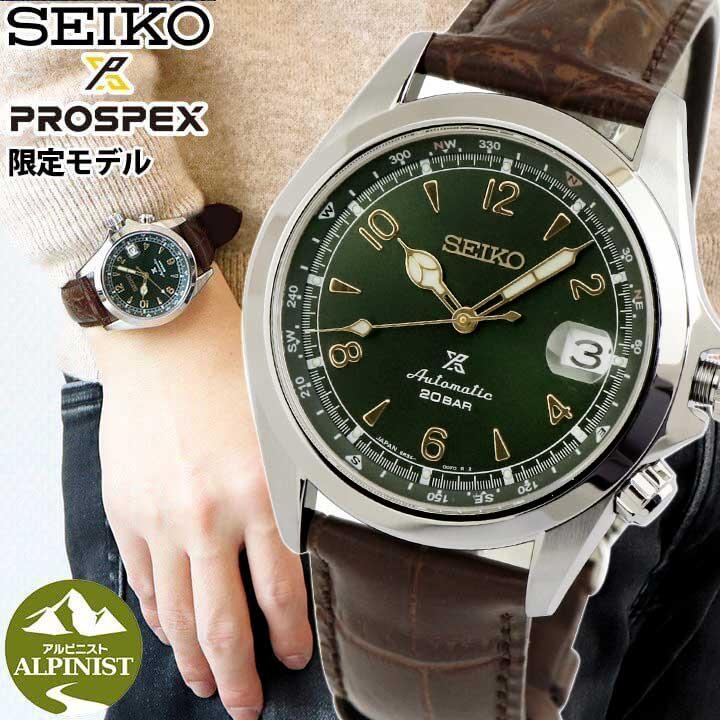 腕時計, メンズ腕時計  SBDC091 SEIKO PROSPEX Alpinist