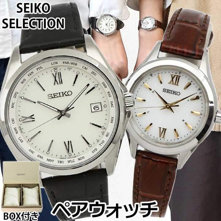 腕時計, ペアウォッチ BOX SBTM295 SWFH115