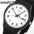 ★送料無料 SWATCH スウォッチ SUOB705 TWICE AGAIN トゥワイス・アゲイン ユニセックス メンズ レディース 腕時計 ブラック ホワイト 黒 白