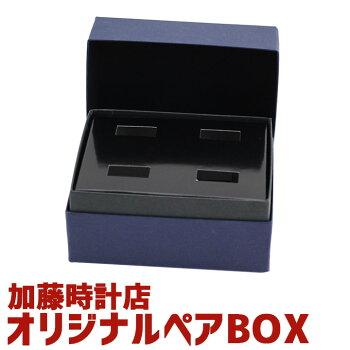ギフトに最適!オリジナルペアBOX腕時計ペアウオッチ収納ボックスプレゼント
