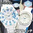 ペアBOX付き ★送料無料 adidas アディダス aberdeen ペアウォッチ ADH3012 ADH3123 海外モデル メンズ レディース 腕時計 ラバー バンド クオーツ アナログ 白 ホワイト 青 ブルー 誕生日プレゼント ギフト